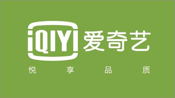 爱奇艺(IQIYI)-境外中国和台湾-2
