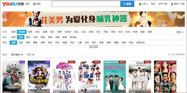 unblock-youku-outside-china-1